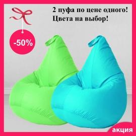 Акция: 2 кресла-мешка из водоотталкивающей ткани по цене одного